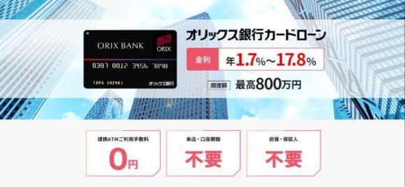 オリックス銀行jキャプチャ580