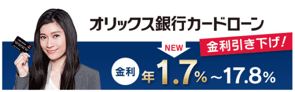 orix-new3