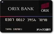 オリックス銀行ローンカード画像
