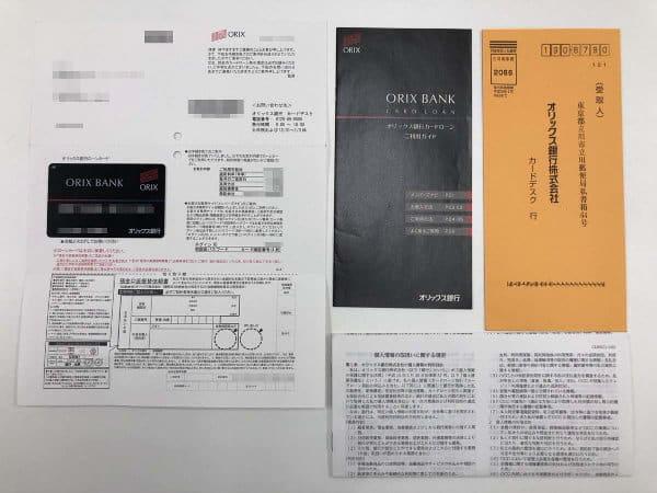 オリックス銀行郵送物一式