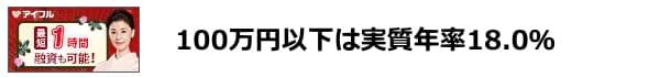 アイフル100万円以下は金利18.0%
