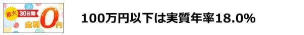 アコム100万円以下は金利18.0%