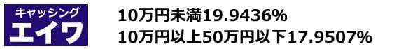 エイワ金利17.9507%